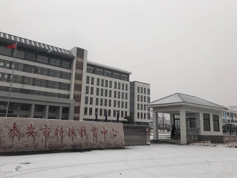 泰安市特殊教育中心門